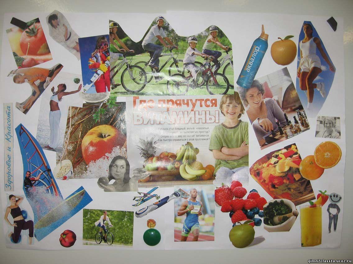 программа здоровый образ жизни темы
